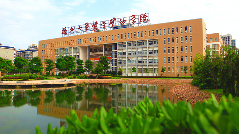 Zijin College of Fuzhou University (Shanghang Teaching Base)